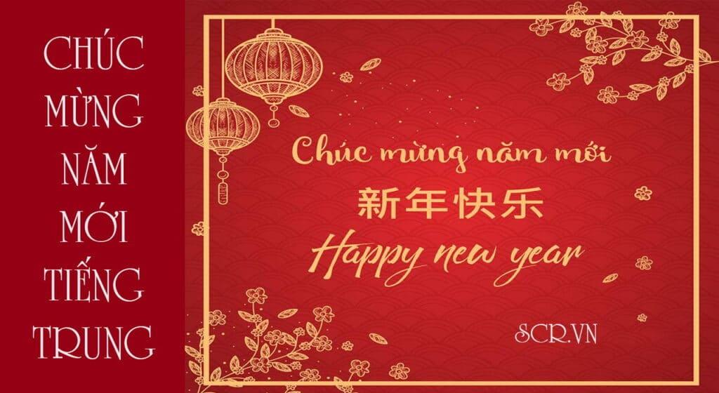Chúc mừng năm mới tiếng Trung