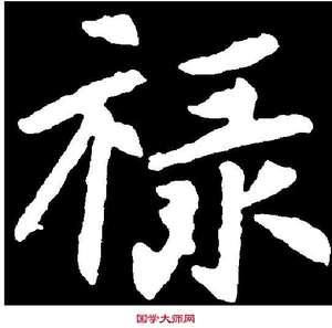 Chữ Lộc trong tiếng Trung quốc