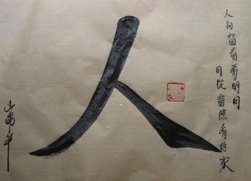 Chữ Nhân Hán tự