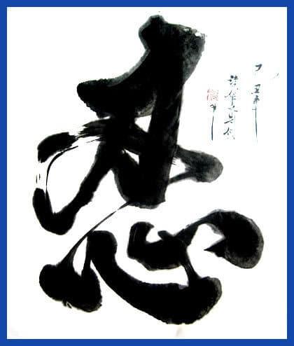Chữ Nhẫn thư pháp ý nghĩa tiếng Hán
