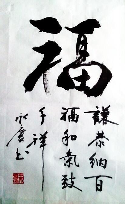 Chữ Phúc thư pháp tuyệt đẹp của Trung Hoa