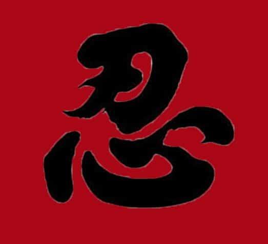 Chữ nhẫn trong thư pháp tiếng Hoa