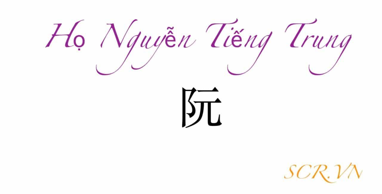 Họ Nguyễn Tiếng Trung