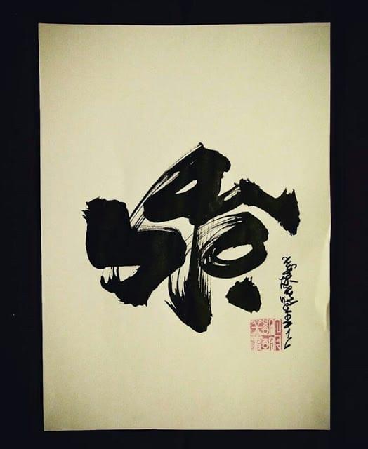 Kiểu chữ ngộ thư pháp đậm chất nghệ thuật truyền thống