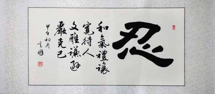 Kiểu chữ nhẫn trong thư pháp tiếng Hán