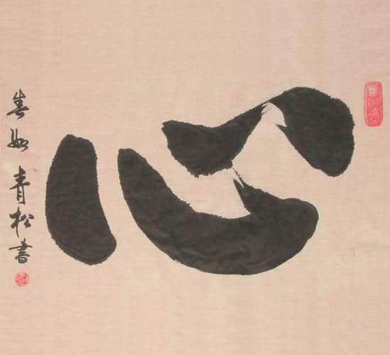 Kiểu tranh chữ Tâm tiếng Hán đẹp