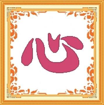 Kiểu tranh chữ Tâm tiếng Hán ý nghĩa