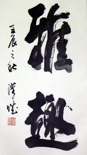 Mẫu chữ Hán Nôm thư pháp độc đáo