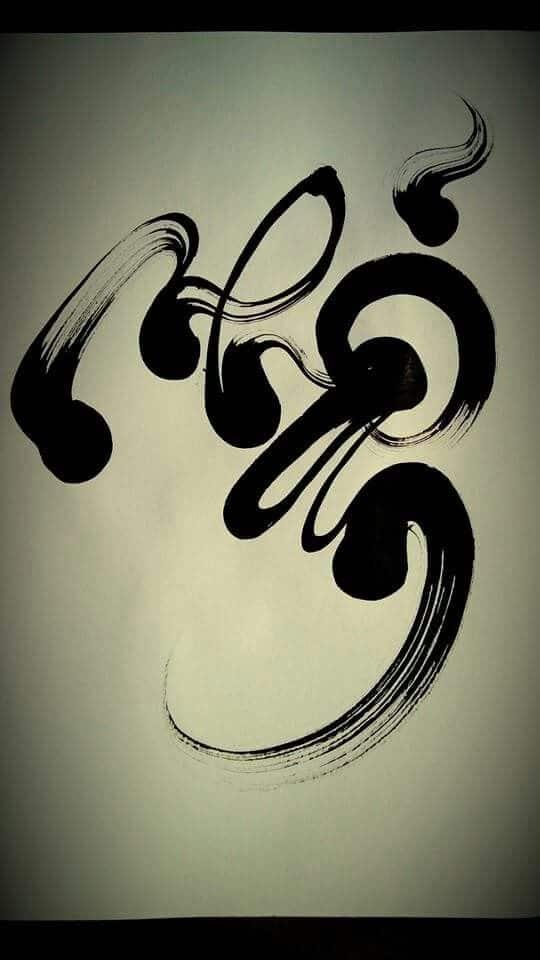 Mẫu chữ thư pháp chữ Nhẫn đẹp và nghệ thuật