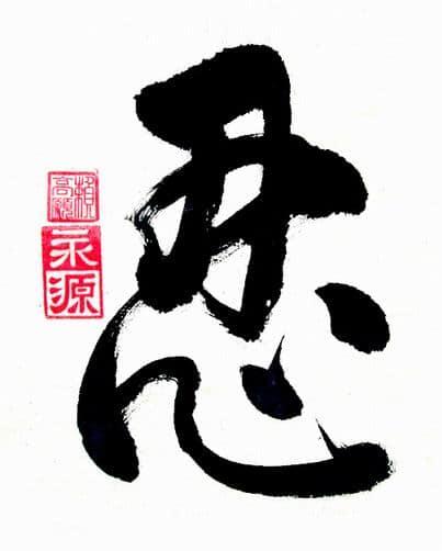 Mẫu thư pháp chữ Nhẫn bằng tiếng Hán