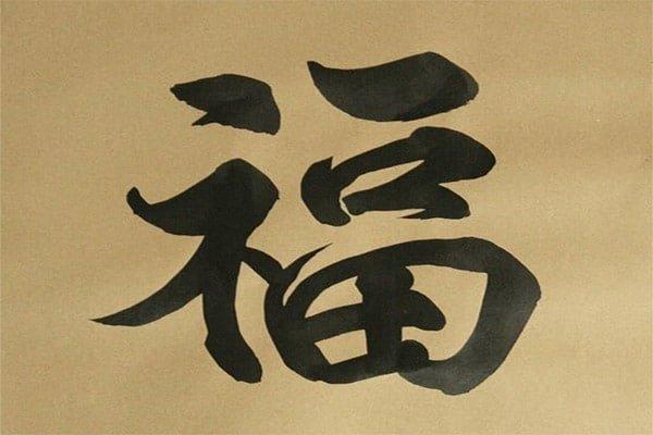 Mẫu tranh chữ Phúc tiếng Hoa ý nghĩa
