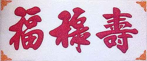 Phúc Lộc Thọ chữ Hán đẹp