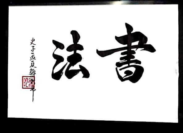 Thư pháp chữ Hán Nôm đẹp