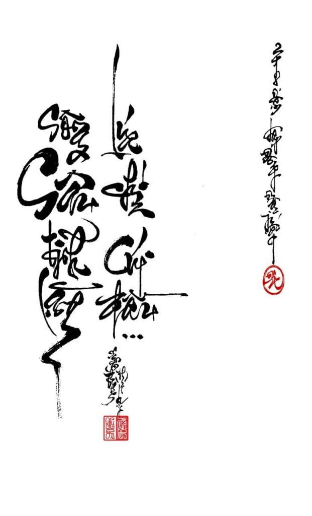 Tranh nghệ thuật viết chữ tĩnh lặng ấn tượng