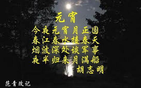 Bài thơ Rằm tháng Giêng chữ Hán