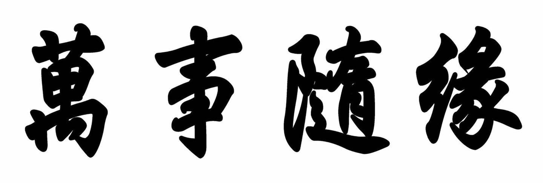 Vạn Sự Tùy Duyên Chữ Hán