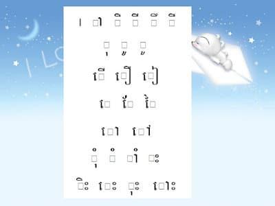 Nguyên âm phụ thuộc Khmer